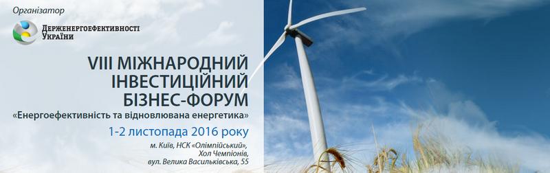 VIII міжнародний інвестиційний бізнес-форум «Енергоефективність та відновлювана енергетика»
